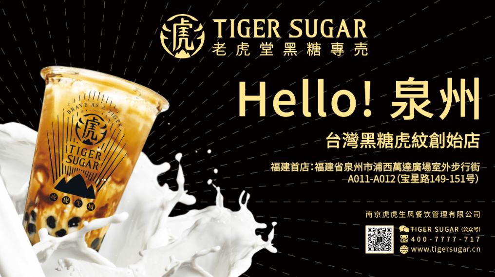 老虎堂 Tiger Sugar泉州浦西万达,我们来了!(图1)